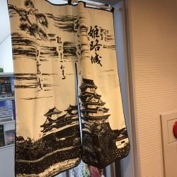姫路市東京事務所