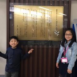 第6回 渡辺和代キッズカップ 囲碁大会
