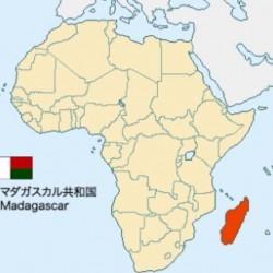 アフリカ/マダガスカル共和国(Akiちゃん)